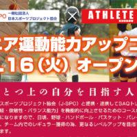 奥武山オープンチラシ