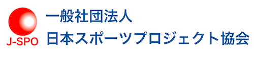 日本スポーツプロジェクト協会